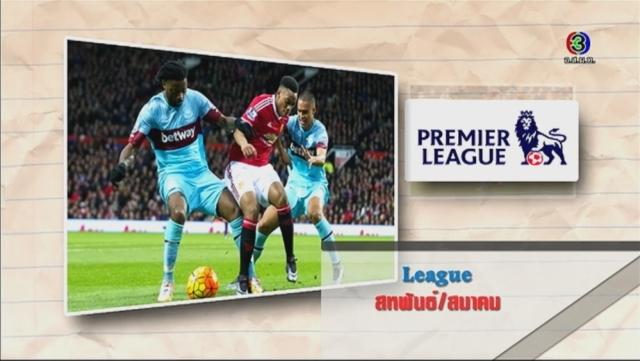 ดูรายการย้อนหลัง ศัพท์สอนรวย | League = สหพันธ์ / สมาคม