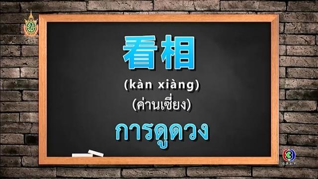 ดูรายการย้อนหลัง โต๊ะจีน   คำว่า (ค่านเซี่ยง) การดูดวง