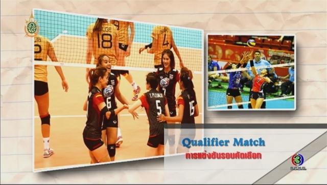 ดูรายการย้อนหลัง ศัพท์สอนรวย | Qualifier Match = การแข่งขันรอบคัดเลือก