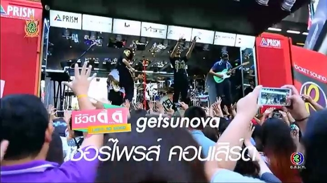 ดูละครย้อนหลัง ชีวิตดี๊ดี Life's so good | Getsunova (ตอน 2)
