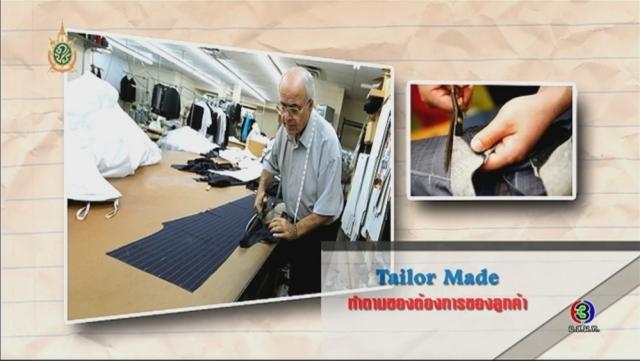 ดูรายการย้อนหลัง ศัพท์สอนรวย | Tailor Made = ทำตามของต้องการของลูกค้า