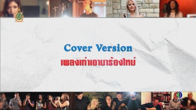 ดูรายการย้อนหลัง ศัพท์สอนรวย | Cover Version = เพลงเก่าเอามาร้องใหม่