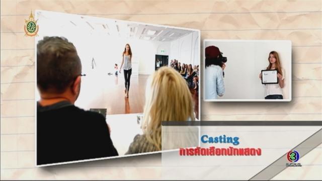 ดูรายการย้อนหลัง ศัพท์สอนรวย | Casting = การคัดเลือกนักแสดง