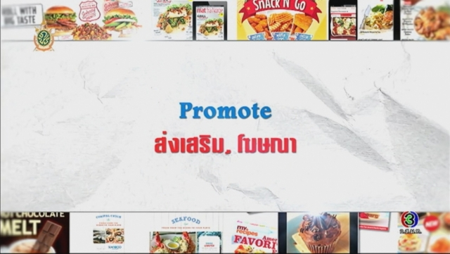 ดูรายการย้อนหลัง ศัพท์สอนรวย | Promote = ส่งเสริม, โฆษณา