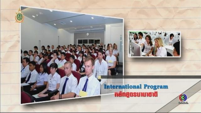 ดูรายการย้อนหลัง ศัพท์สอนรวย | International Program = หลักสูตรนานาชาติ