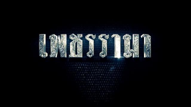 """ดูรายการย้อนหลัง รายการเพชรรามา ดร.ไก่ มัทนาปวีณ์ สาระคุณมนตรี ตอน""""ความมั่งคั่ง1"""" 29 มกราคม 2559"""
