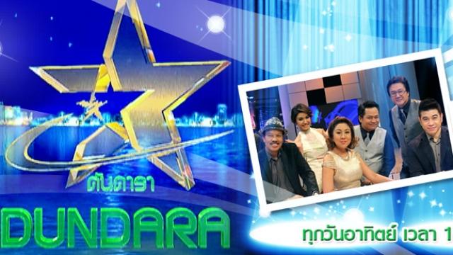 ดูรายการย้อนหลัง ดันดารา (DUNDARA) รับจ้างโชว์ (นักร้องงานเลี้ยง) 15 พฤษภาคม 2559 [official]