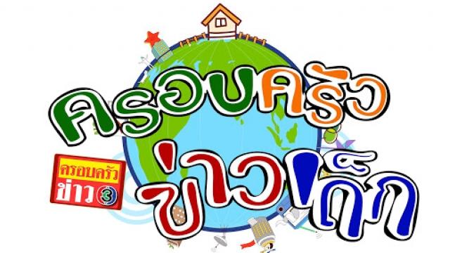 ดูละครย้อนหลัง ครอบครัวข่าวเด็กวันที่ 17 มิถุนายน 2559