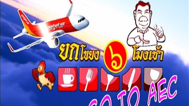 ดูรายการย้อนหลัง ยกโขยงเยือน งานเก๋ไก๋วิถีไทย @ คลองผดุงกรุงเกษม , ตลาดสดระนอง