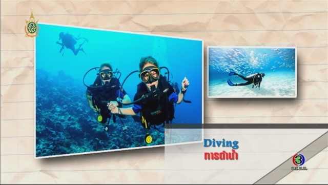 ดูรายการย้อนหลัง ศัพท์สอนรวย | Diving = การดำน้ำ