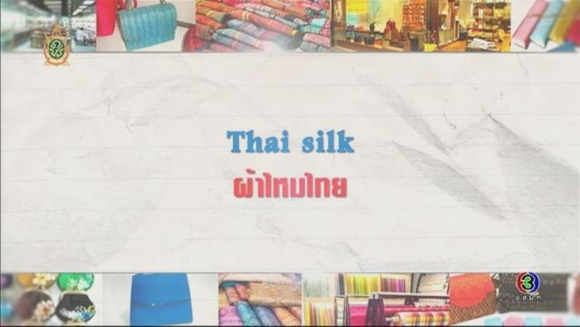 ดูรายการย้อนหลัง ศัพท์สอนรวย | Thai silk = ผ้าไหมไทย