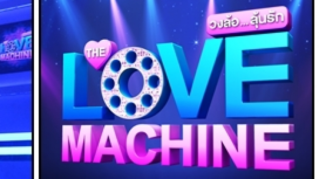 ดูละครย้อนหลัง The Love Machine วงล้อ...ลุ้นรัก | 12 ตุลาคม 2558