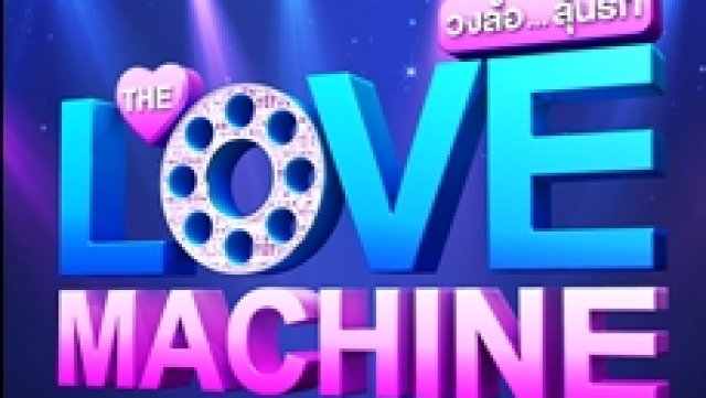 ดูรายการย้อนหลัง The Love Machine วงล้อ...ลุ้นรัก | 21 กันยายน 2558
