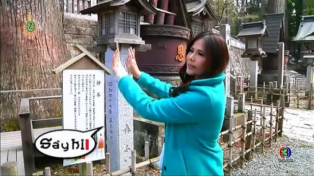 ดูละครย้อนหลัง เซย์ไฮ (Say Hi) | @Saitama - Chichibu