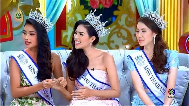 ดูรายการย้อนหลัง 3 แซ่บ | miss thailand world 2016