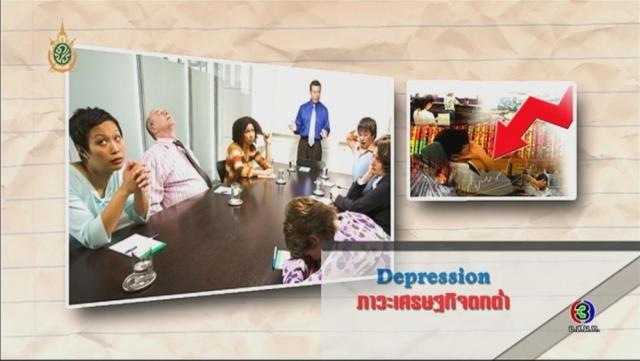 ดูรายการย้อนหลัง ศัพท์สอนรวย | Depression = ภาวะเศรษฐกิจตกต่ำ