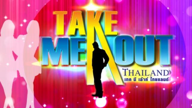 ดูละครย้อนหลัง Take Me Out Thailand S10 ep.12 น้าแมน-เอก 3/4 (25 มิ.ย. 59)