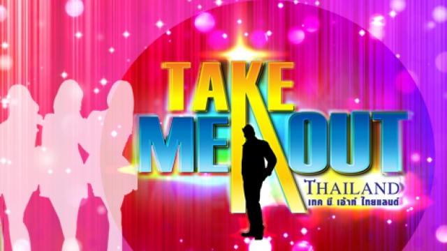 ดูรายการย้อนหลัง Take Me Out Thailand S10 ep.12 น้าแมน-เอก 1/4 (25 มิ.ย. 59)