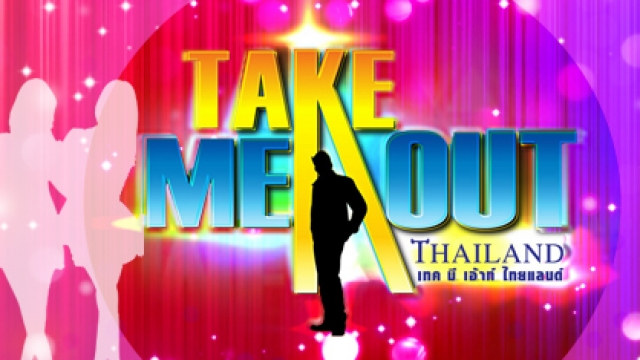 ดูรายการย้อนหลัง Take Me Out Thailand S10 ep.12 น้าแมน-เอก 2/4 (25 มิ.ย. 59)