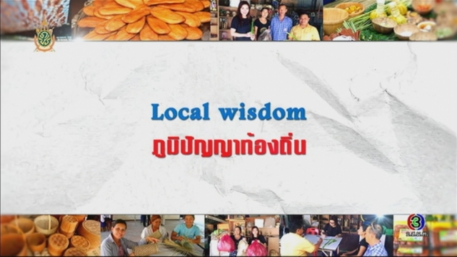 ดูรายการย้อนหลัง ศัพท์สอนรวย | Local wisdom = ภูมิปัญญาท้องถิ่น