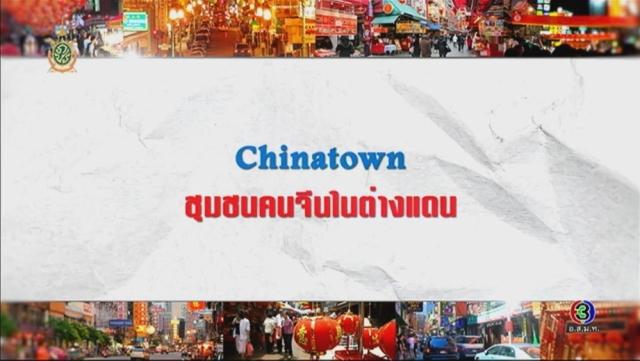 ดูรายการย้อนหลัง ศัพท์สอนรวย | Chinatown = ชุมชนคนจีนในต่างแดน