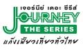 Journey the Series แก๊งเฟี้ยวเที่ยวไทย