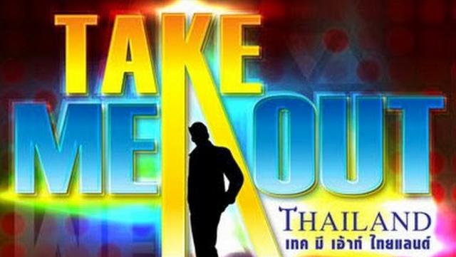 ดูละครย้อนหลัง Take Me Out Thailand S10 ep.13 อุล-ไอติม 4/4 (2 ก.ค. 59)