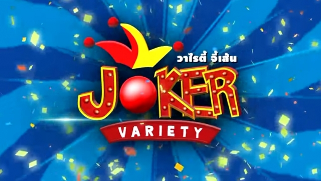 ดูรายการย้อนหลัง Joker Variety ตอน มิสแกแลคซี่ ภาค 3(วันที่ 25 มกราคม 2559)