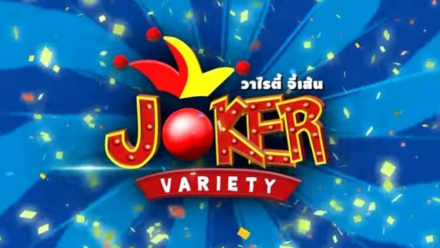 ดูรายการย้อนหลัง Joker Variety วาไรตี้จี้เส้น ตอน ชุมชนกิงก่องแก้ว 3(11 มกราคม 2559)