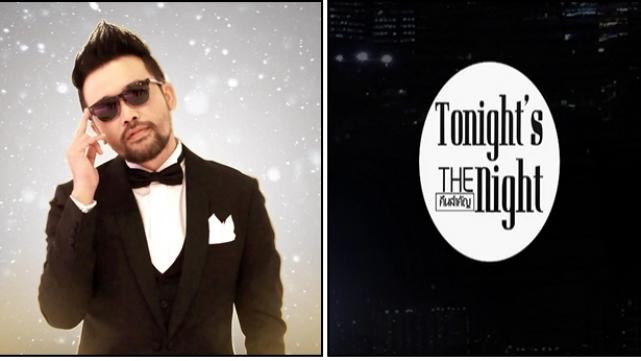 ดูละครย้อนหลัง tonight's the night คืนสำคัญ 2 กรกฎาคม 2559 [4/4] เจมส์ มาร์