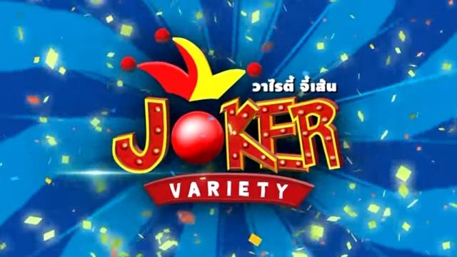 ดูรายการย้อนหลัง Joker Variety วาไรตี้จี้เส้น ตอน ชุมชนกิงก่องแก้ว 5 (13 มกราคม 2559)