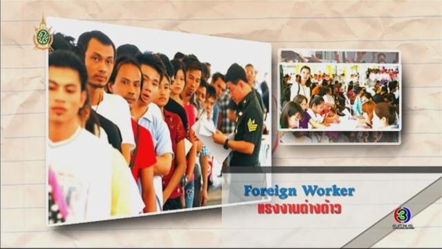 ดูละครย้อนหลัง ศัพท์สอนรวย | Foreign Worker = แรงงานต่างด้าว