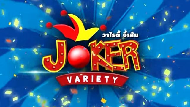 ดูรายการย้อนหลัง Joker Variety ตอน มิสแกแลคซี่ ภาค 2(22 มกราคม 2559)