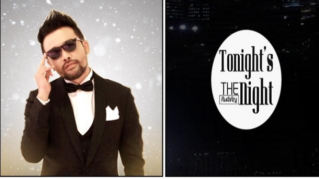 ดูละครย้อนหลัง tonight's the night คืนสำคัญ 2 กรกฎาคม 2559 [3/4] เจมส์ มาร์