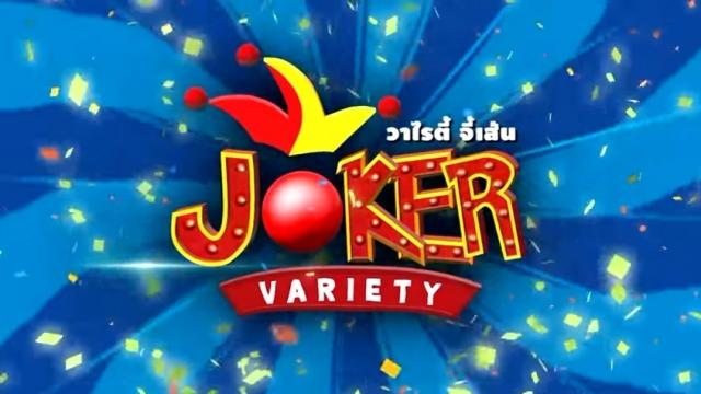 ดูรายการย้อนหลัง Joker Variety วาไรตี้จี้เส้น ตอน ชุมชนกิงก่องแก้ว(7 มกราคม 2559)