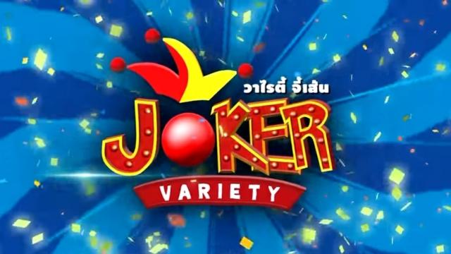 ดูรายการย้อนหลัง Joker Variety ตอน มิสแกแลคซี่(21 มกราคม 2559)