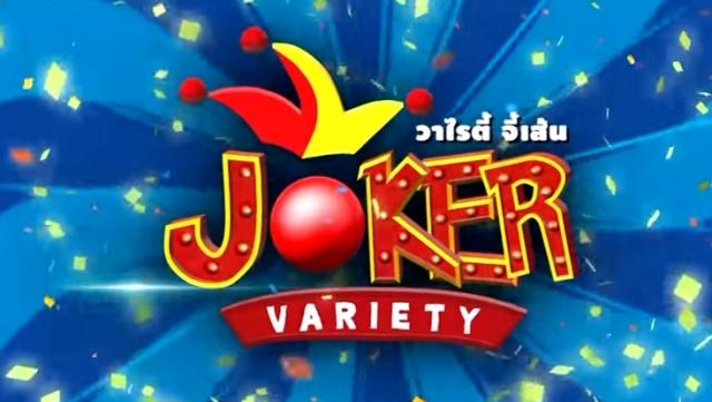 ดูละครย้อนหลัง Joker Variety ตอน สาวน้อยร้อยร้าน 4 (19 มกราคม 2559)