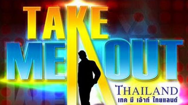 ดูรายการย้อนหลัง Take Me Out Thailand S10 ep.13 อุล-ไอติม 2/4 (2 ก.ค. 59)