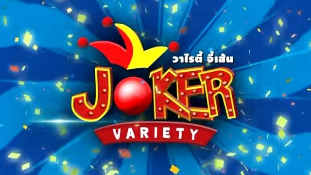 ดูละครย้อนหลัง Joker Variety ตอน สาวน้อยร้อยร้าน 5 (20 มกราคม 2559)