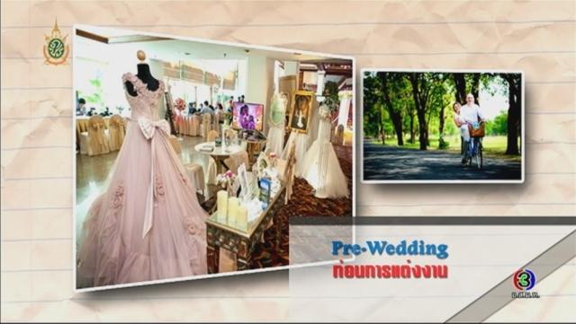 ดูรายการย้อนหลัง ศัพท์สอนรวย | Pre-Wedding = ก่อนการแต่งงาน