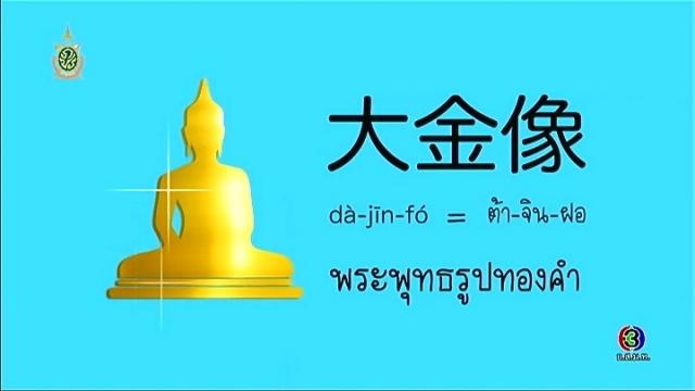 ดูรายการย้อนหลัง โต๊ะจีน   คำว่า (ต้า - จิน - ฝอ) พระพุทธรูปทองคำ