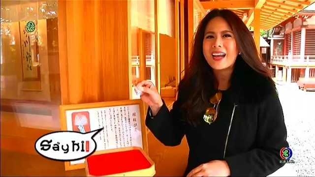 ดูละครย้อนหลัง เซย์ไฮ (Say Hi) | Hikawa Shrine