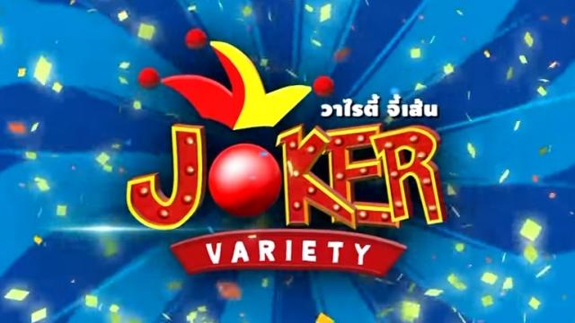 ดูละครย้อนหลัง Joker Variety วาไรตี้จี้เส้น ออกอากาศวันที่ 14 มิถุนายน 2559