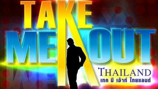 ดูละครย้อนหลัง Take Me Out Thailand S10 ep.14 ตอง - ต้น 2/4 (9 ก.ค. 59)