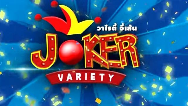 ดูรายการย้อนหลัง Joker Variety ตอน ทายาทอสูร 3 (6ก.ค.59)