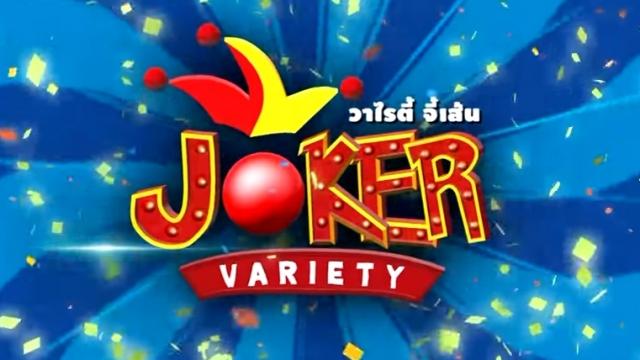 ดูรายการย้อนหลัง Joker Variety วาไรตี้จี้เส้น ออกอากาศวันที่ 20 มิถุนายน 2559
