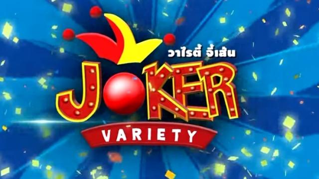 ดูรายการย้อนหลัง Joker Variety วาไรตี้จี้เส้น ออกอากาศวันที่ 27 มิถุนายน 2559