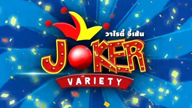 ดูรายการย้อนหลัง Joker Variety วาไรตี้จี้เส้น ตอน เจาะลึกหงายประเด็น(8 มิถุนายน 2559)