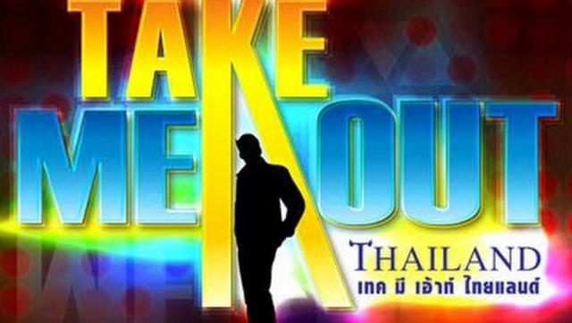 ดูรายการย้อนหลัง Take Me Out Thailand S10 ep.14 ตอง - ต้น 3/4 (9 ก.ค. 59)