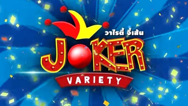 ดูละครย้อนหลัง Joker Variety วาไรตี้จี้เส้น ออกอากาศวันที่ 13 มิถุนายน 2559
